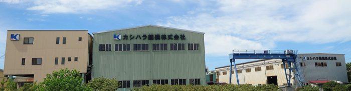 カシハラ鐵鋼