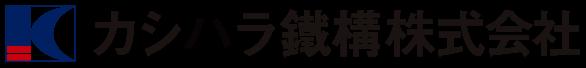 カシハラ鐵構株式会社